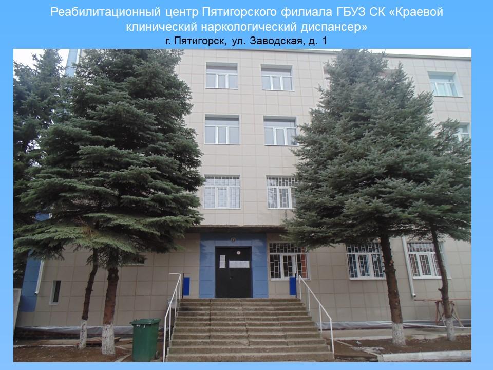 Наркологическая клиника пятигорске наркологическая клиника бердск